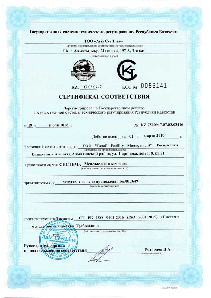 ISO-Certification-RU-ENG-1