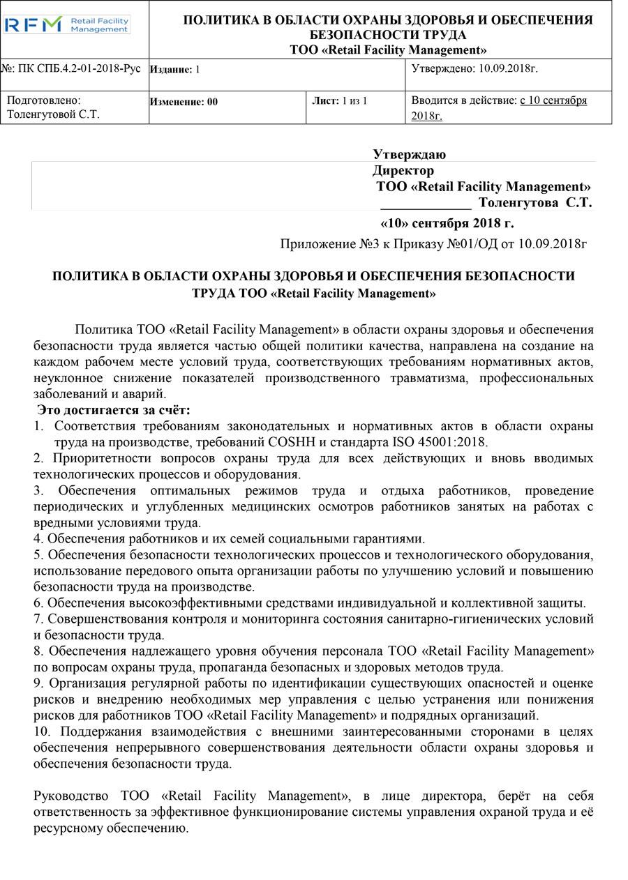 ПК-СПБ-4-2-01-2018_Политика-в-области-производственной-безопасности_RU